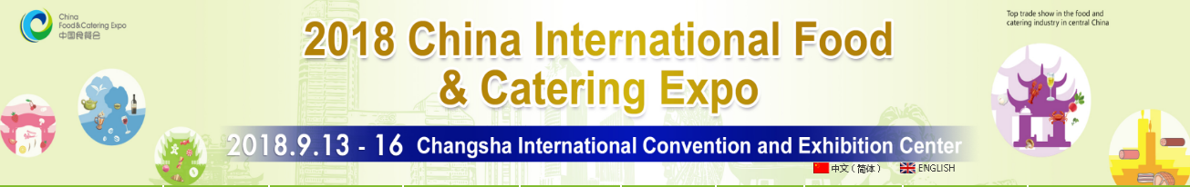 2018 China International Food&Catering Expo